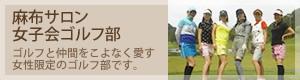 麻布サロン女子会ゴルフ部